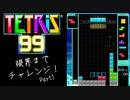 【テトリス99】限界までチャレンジ Part1【実況】