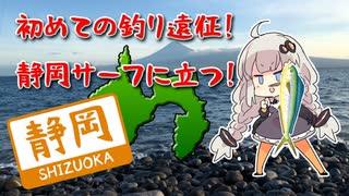 シイラを求めて静岡サーフ!