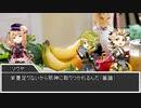 【刀剣CoC】 筋肉にラブ・ソングを… 1曲目 【実卓リプレイ】