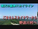 晴天の龍神スカイラインを目指してツーリング3~ごまさんスカ...