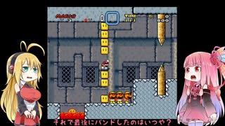 弦巻マキが行くスーパーマリオワールド part22(おまけ6) 【VOICEROID実況】