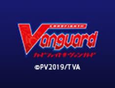 カードファイト !! ヴァンガード 2019 リマインド1「オレが店長だ!!」