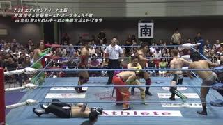 2019/7/28 2019 SUMMER ACTION SERIES【最終戦】 7.28エディオンアリーナ大阪 第4試合