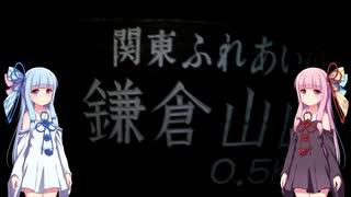 RTA リアル登山アタック 鎌倉山