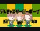 【アメーバピグ】テレキャスタービーボーイ【k/n/e君歌】