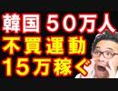 韓国は経済危機なのにエリート50万人が働かずに15万円を受給?韓国政府「暴落しても日本が支援するから大丈夫!」嘘だったw【KAZUMA Channel】