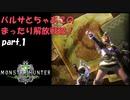 【MHW:PC】バルサとちゃあこのまったり解放戦線!【part.1】