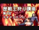 【MHW】ナメた装備で歴戦王 第1回 テオ?強いよね。序盤、中盤、終盤、隙が無いと思うよ。だけど、僕は負けないよ。【実況】