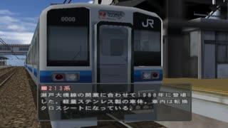 電車でGO! Pro2 暴走瀬戸大橋線 下りマリンライナー17号