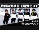 【GOALOUS5】GO5チャンネル 第13回