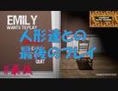 エミリー+人形3体と遊ぶおじさん『Emily Wants To Play』(エミリー・ウォンツ・トゥ・プレイ)最後