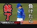 【プロスピ2019】#15 ファイナル!負けたら終了!どうなる眠井?【ゆっくり実況】