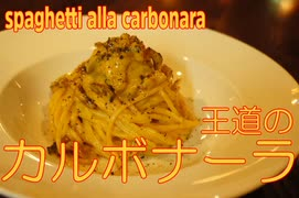 濃厚で最高な王道のカルボナーラ carbonara