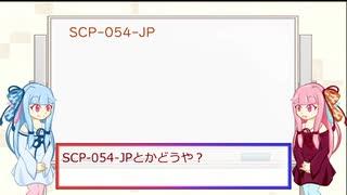 琴葉姉妹のSCP談義【SCP-054-JP】