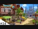 【ドラクエビルダーズ2】ゆっくり島を開拓するよ part54【PS4pro】