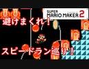 【実況】絶叫!マリオメーカー スピードラン巡り! マリオメーカー2 part5