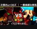 【第十回】64スマブラCPUトナメ実況【Fブロック第七試合】