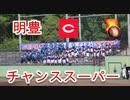 明豊の応援!!カープ・チャンススーパー!!2019秋季高校野球大分大会!!別杵予選!!