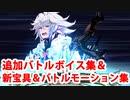 Fate/Grand Order マーリン 追加バトルボイス集&リニューアル版バトルモーション集(8/14追加分)