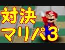 【実況】平成生まれ2人のマリパ対決!【Part8】