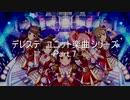 パワプロ2019応援歌 デレステユニットシリーズ Part.7