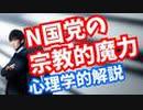 N国党【宗教的魔力】の作り方を心理学的解説〜立花孝志さんの戦略を分析