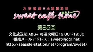 大空直美・小澤亜李のsweet café time 第85回放送(2019.08.13)