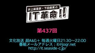 井上麻里奈・下田麻美のIT革命! 第437回放送(2019.08.13)