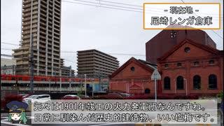 ケムリクサ聖地巡礼⑦(兵庫県/尼崎市)