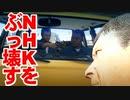 【GTA5】の世界でもNHKをぶっ壊す!NHKから国民を守る党は注目されているようです part2