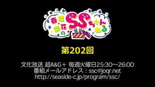 春佳・彩花のSSちゃんねる 第202回放送(2019.08.13)