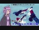 【Besiege】マトリョーシカ飛行機