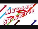 【メドレー】MEDLEY→START!!