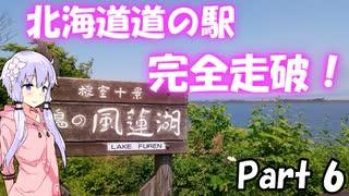 北海道道の駅走破 Part 6 釧路前半