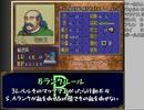 キャラ愛を抽選王が決めるファイアーエムブレム封印の剣part3