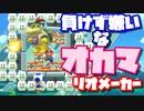 【マリオメーカー2】バトルでオカマが負けず嫌い発動!?初オンライン対戦編