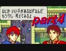 【ゆっくり】FE封印縛りプレイ幸運の剣 part4【実況】