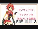 【ゼノブレイド2】第4回マッツァンの初見プレイ生放送 再録 part3