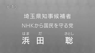 [政見放送] NHK 2019年 埼玉県知事 NHKから国民を守る党 浜田聡(はまださとし)