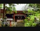 美ら路 外伝5冊目 - 湖に浮かぶ神の社 宇賀神社