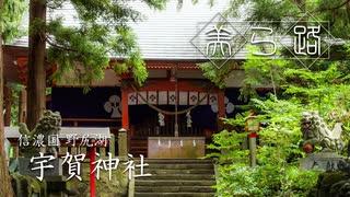 美ら路 外伝5冊目 - 湖に浮かぶ神の社 宇