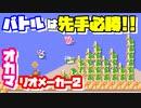 【マリオメーカー2】バトルは先手必勝と気付いたオカマ♡ オンライン対戦編