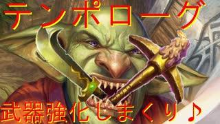 【Hearthstone】武器をガンガン強化!テン