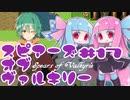 【VOICEROID実況プレイ】琴葉姉妹と「スピアーズオブヴァルキリー」#17(終)