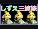 かわいい連鎖でただただかわいいしずえちゃん【マリオカート8DX】【実況】
