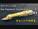 チョートクが作る:Geo Elemental Vessel(GEV)シリーズを塗る