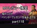【MTG】ペインターでMOレガシーを染め上げる118 ANT