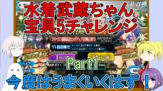 【FGO】水着武蔵ちゃん宝具5チャレンジ Part1【ゆっくり】