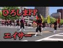 沖縄のエイサー(琉球國祭り太鼓)!!2019ひろしまフラワーフェスティバルのパレード!!