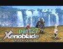 【xenoblade】未来を掴むため僕は剣を手に取った【実況】part27